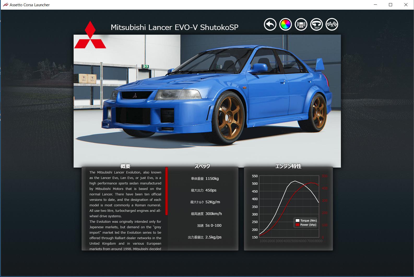 Assetto Corsa Car mod EVO V:趣味:So-netブログ